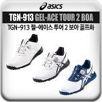 [아식스정품] 17년 TGN913 젤 에이스 투어2 보아 골프화 / 골프슈즈 / 골프신발
