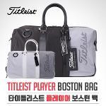 [2017년신제품]타이틀리스트 아쿠시넷트正品 Players Boston Bag 플레이어 보스턴백(TA7BB6K-0)