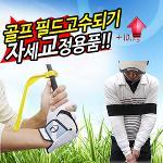 [바로골프]자세교정용품 9종 모음