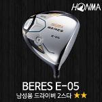혼마 일본정품 BERES E-05 남성용 드라이버 2스타(ARMRQ∞ 44샤프트)