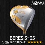 혼마 일본정품 BERES S-05 남성용 드라이버 5스타(ARMRQ∞ 48샤프트)