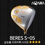 혼마 일본정품 BERES S-05 남성용 드라이버 4스타(ARMRQ∞ 48샤프트)