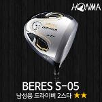 혼마 일본정품 BERES S-05 남성용 드라이버 2스타(ARMRQ∞ 48샤프트)