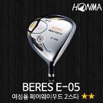 혼마 일본정품 BERES E-05 여성용 페어웨이우드 2스타(ARMRQ∞ 39샤프트)