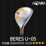 혼마 일본정품 BERES U-05 여성용 유틸리티우드 4스타 (ARMRQ∞ 39샤프트)
