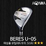 혼마 일본정품 BERES U-05 여성용 유틸리티우드 3스타 (ARMRQ∞ 39샤프트)