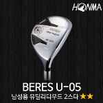 혼마 일본정품 BERES U-05 남성용 유틸리티우드 2스타 (ARMRQ∞ 48샤프트)