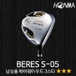 혼마 일본정품 BERES S-05 남성용 페어웨이우드 3스타(ARMRQ∞ 48샤프트)