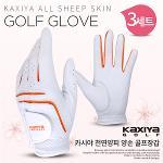 [카시야] 여성용 천연양피 양손 골프장갑 3세트