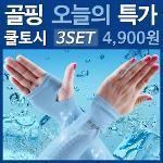 [바로골프]자외선차단 쿨토시 3SET 오늘 단 하루 파격특가