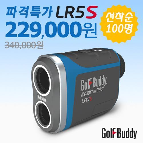 [특가]골프버디 LR5S 레이저 거리측정기 - 슬로프기능/방수방진/고저차보정/핀모드