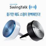 SwingTalk 말하고 분석하는 스윙분석기 스윙톡