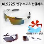 [바로골프]시즌특집 AL9225 편광 스포츠 선글라스 / 사은품 쿨토시증정