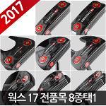 오딧세이 2017신상 WORKS17 전품목 8종택1 남녀공용 퍼터