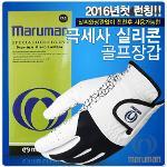[2장세트]마루망 코리아 정품 남성용 극세사 실리콘 골프장갑