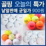[오특][바로골프]2017 시즌오픈 인기 낱알 로스트볼 세일특가