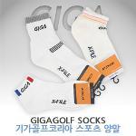 [기가골프정품]GIGA 스포츠 골프양말