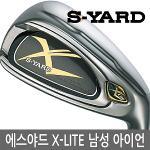 ★1세트 한정판매★[에스야드 정품] S-YARD X-LITE 남성 초경량 카본 8아이언