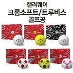 [이메일특가]캘러웨이 크롬소프트 트루비스 골프공/컬러볼