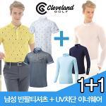 ★1+1특가 [클리브랜드] 세련된FIT 남성 반팔티+UV차단 초경량 냉감 이너웨어/2장 세트구성