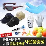 여름 골프 필드용품20종 균일가 기획전 선그라스/모자/로스트볼