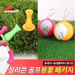 [바로스포츠]실리콘티+실리콘볼주머니 패키지 set /골프티공주머니세트