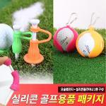 [바로스포츠]요술램프티+실리콘볼주머니 패키지 set /골프티공주머니세트
