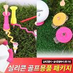 [바로스포츠]실리콘줄티+실리콘볼마커 패키지 set /골프티마커세트