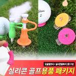 [바로스포츠]요술램프티+실리콘볼마커 패키지 set /골프티마커세트