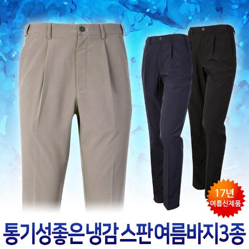 [KRSPORTS] 1+1 초특가 17년 숨쉬는 냉감 스판바지3종(허리마법밴드)