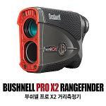 [카네정품] 부쉬넬 PRO X2 골프 거리측정기
