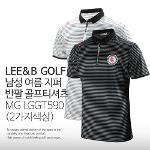LEENB GOLF 남성 여름 지퍼반팔 골프티셔츠 LGGT590 (2가지색상)
