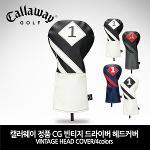 캘러웨이 정품 CG 빈티지 드라이버 헤드커버/4COLORS