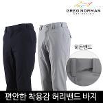 [그렉노먼] 히든밴드 아이스쿨 남성 냉장고 여름바지 PT201/202