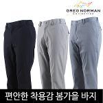 [그렉노먼]히든밴드 파워스트레치  남성 봄가을 바지 택1