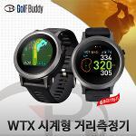 골프버디 WTX 시계형 거리측정기(슬로프기능)