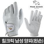 [힐크릭 정품] 남성용 천연양피 골프장갑(왼손)