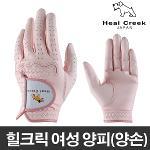 [힐크릭 정품] 여성용 천연양피 골프장갑(양손)