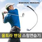 골프 스윙연습기 스윙매직 휘어지는 골프연습기