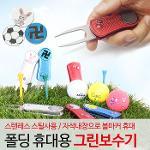 [바로스포츠]휴대용 폴딩 골프 그린보수기/잔디보수기