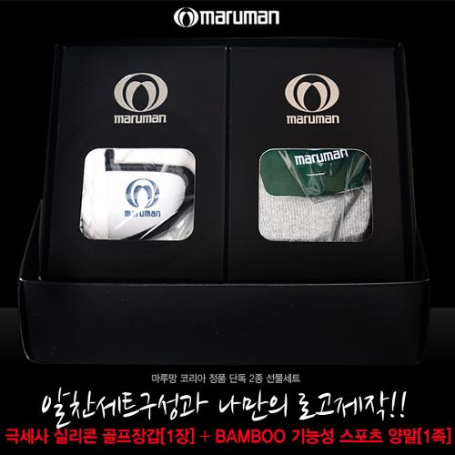 마루망선물세트/극세사골프장갑+스포츠양말/판촉/시상품/동호회