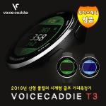 한국 보이스캐디 정품 T3 풀컬러시계형 골프거리측정기