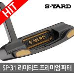 에스야드 S-YARD SP-31 400개한정 리미티드 프리미엄 퍼터