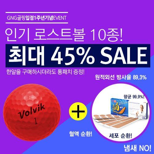 [오특] 낱알판매 - 인기브랜드 로스트볼 10종 균일가판매+통패치