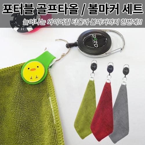 [바로골프]포터블 골프타올 연결 볼마커 세트