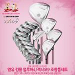 [엠유/던롭 젝시오 정품] 얼루어4/젝시오9(XXIO9) 조합풀세트[13개]