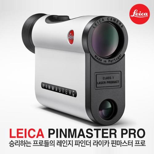 라이카 핀 마스터프로2 레이저 골프거리측정기/소가죽케이스 증정