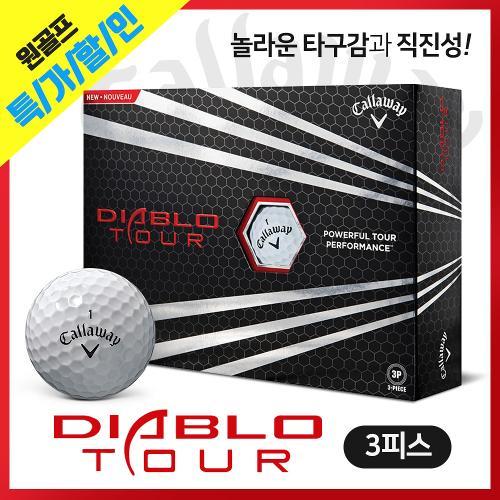 한국캘러웨이정품 HEX 디아블로 투어 골프공(3피스)