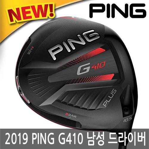 아시아스펙/핑 G410 PLUS 드라이버 2019년/일본스펙