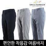 [오특][그렉노먼] 히든밴드 아이스쿨  남성용 여름바지 택1